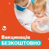 """Акція - БЕЗКОШТОВНА вакцинація дітей препаратом """"Гексаксим"""""""