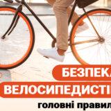 Безпека велосипедистів. Головні правила
