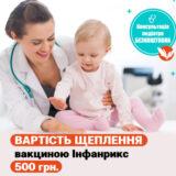 Вакцинація Інфанриксом до 30.11 - 500 гривень!